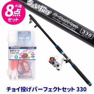 釣り竿 セット ちょい投げパーフェクトセット 330 投釣りセット