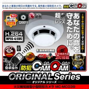 """""""送料無料 小型カメラ 防犯カメラ 特殊小型ビデオカメラ 火災報知機型 HD画質 720P H264 動体検知 mc-mc039 CAMOS TS"""""""