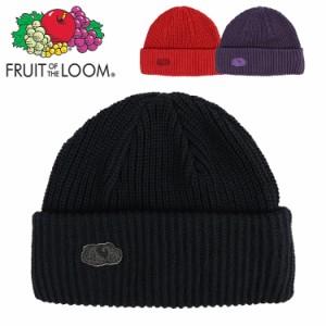 フルーツオブザルーム ニットキャップ メンズ レディース 帽子 FRUIT OF THE LOOM FTL 2WAY KNIT CAP ニット帽子 人気 ブランド