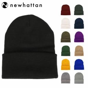 ニューハッタン ニット帽 ニットキャップ メンズ レディース 無地 帽子 ビーニー ワッチキャップ NewHattan