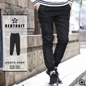 春セール開催!! ジョガーパンツ メンズ ボトムス REBTRAIT trend_d JIGGYS / ナイロントラックジョガーパンツ