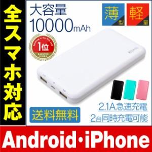 モバイルバッテリー 携帯充電器 充電器 携帯 au 10000mah 軽量 薄型 2台同時充電 2.1A iPhone スマホ au携帯充電器