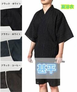 甚平 夏服 暑さ対策 浴衣 半袖 じんべい 男性用 三つ柄 綿質 薄手 大きいサイズ 著物