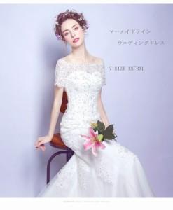 41bb79eca0f03 ラグジュアリー オフショルダー 花嫁ウエディングドレス 結婚式マーメイドライン ウエディングドレス トレーンドレス二次
