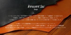トートバッグ レディース 本革 レザーバッグ コンパクト 日本製 ハンドバッグ マルサラシリーズ innocent sac イノセントサック NO.92398