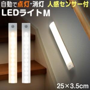 人感センサーライト センサーライト 室内 照明 玄関 充電式 LED ライト Mサイズ LEDライト 人感センサーライト USB充電 人感 人感センサ