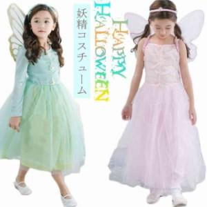 97498afd0c862 羽 コスプレ 妖精 コスチューム 3點セット フェア 衣裝 ハロウィン ドレス 花の妖精 女の子 魔女