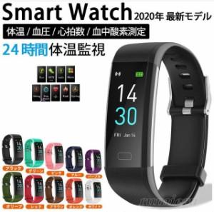 【新品】2020年度最新版 24時間体温測定 スマートウォッチ iPhone Android 対応 血圧 心拍数 血中酸素 IP68防水 LINE対応 着信通知 APP通