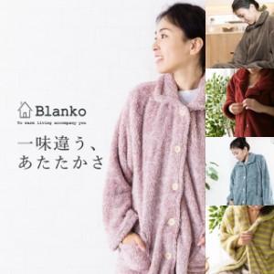 【日替わりセール】着る毛布 blanko ショートタイプ 85cm ルームウェア マイクロミンクファー 毛布 静電気防止加工 送料無料