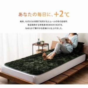 敷きパッド 敷パッド ベッドパッド パッド 敷き布団 エムールヒート シングルサイズ 吸湿発熱 マイクロファイバー 冬用 防寒