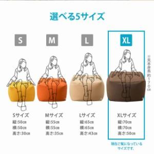 ビーズクッション「人をダメにする クッション」もちもちシリーズ キューブ/XLサイズ ジャンボ【送料無料】【日本製】