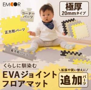 くらしに馴染むEVAジョイントフロアマット 追加パーツ 正方形 長方形 コーナー ジョイントマット フロアマット EVAマット プレイマット