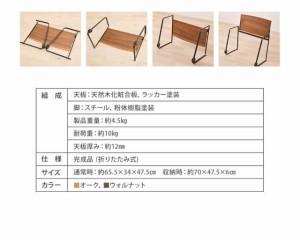 テーブル ローテーブル センターテーブル フロアデスク 折りたたみ 折り畳み 子供 軽量 ミニ 小さい 木製 収納 北欧 シンプル 完成品