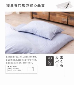 枕カバー ピローケース 洗いざらし 綿100% 43×63cm 吸水性 吸湿性 放湿性 綿 コットン 高品質 オールシーズン対応