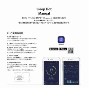 スマートフォン スマホ SleepDot スリープドット 測定 快眠 安眠 音楽 睡眠負債 アラーム 目覚まし  モニタリング スリープギア エムール