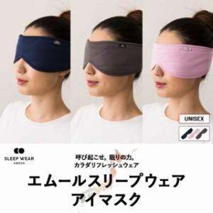 アイマスク スリープウェア リラックス リラクゼーション 吸汗速乾性 放熱性 サラサラ ポリエステル 日本製 エムール