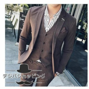 ビジネススーツ メンズ スーツ 3点セット ジャケット+パンツ+ベスト紳士服 スーリピーススーツ 無地 オシャレ カッコいい 通勤 就活 面接