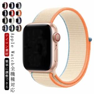 Apple Watch アップルウォッチ ベルト バンド ナイロンベルト スポーツバンド 交換バンド ナイロンバンド 腕時計ベルト Apple Watch iWat