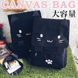 リュックサック レディース かわいい ねこリュック 猫 おもしろ 猫耳 ねこ ネコ 大容量 A4 通学 高校生 女子 中学生 大人 韓国 キャンバ