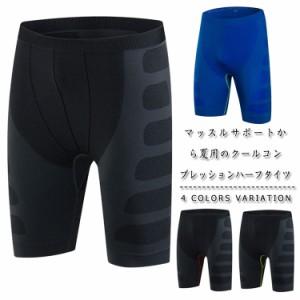 ハーフタイツ コンプレッションウェア メンズ スポーツ タイツ フィットネス ショーツ パンツ 機能性インナー 下着 スポーツ 運動