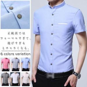 ワイシャツ ビジネスシャツ スタンドカラー ビジネス クールビズ メンズ 半袖 Yシャツ デザイン COOLBIZ スリムフィット スタンド襟 半袖