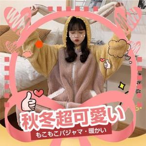 連体パジャマ パジャマ 兎耳 もこもこ 連体服 冬服 部屋着 パジャマ ルームウェア ゆったり 寝巻き 可愛い 厚手 ふわもこ 防寒