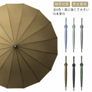 長傘 雨傘 日傘 16本骨 大きめ 晴雨兼用 メンズ レディース  風に強い 超撥水 無地 ビジネス用 送料無料