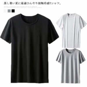 接触冷感 Tシャツ ひんやり メッシュTシャツ 送料無料 ドライメッシュ tシャツ メンズ 半袖 透けない 薄手 吸汗速乾 さらさら スポーツT