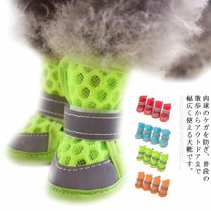 犬の靴 犬靴 小型犬 中型犬 ドッグシューズ 猫 夏 肉球保護 滑らない メッシュ 通気性抜群 靴下 ソックス 滑り止め 履かせやすい 足パッ