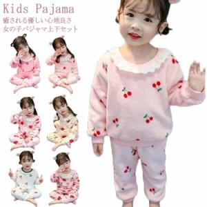 女の子 パジャマ 上下セット もこもこ ルームウェア 長袖パジャマ マイクロフリース パジャマ 上下セット 子供 パジャマ モコモコ 子供服
