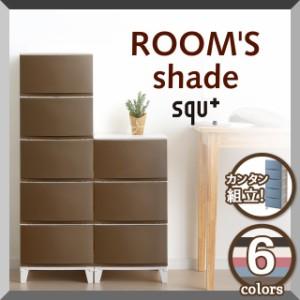 収納 ケース 衣替え 5段 チェスト 組立式 ルームスシェード5段 Room's サンカ 収納用品 リビング 寝室 インテリア