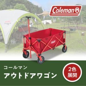 コールマン Coleman アウトドアワゴン 2000021989 2000034613 アウトドア ワゴン キャンプ レジャー