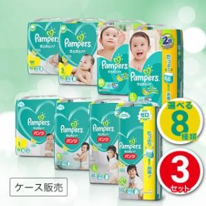 パンパース さらさらケア ウルトラジャンボ 3個セット 選べる8種類 ケース販売 P&G おむつ