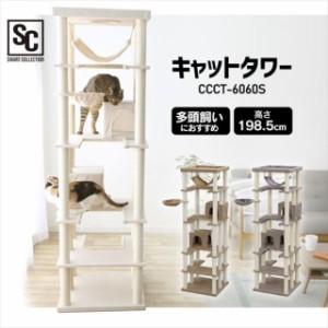 アイリスプラザ キャットタワー 猫 おもちゃ 据え置き ハンモック 組み立て品 選べる3色 猫用品 ペット用品
