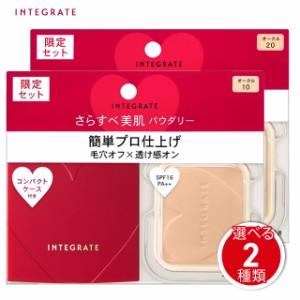 [選べる2色]INTEGRATE(インテグレート)プロフィニッシュファンデーション 限定セット VI 10g 資生堂※ケース付き