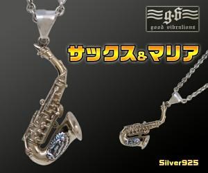 【GV】サックスのペンダント・マリア付きSV+B/楽器送料無料