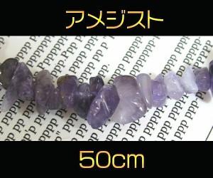 アメジストネックレスさざれ50cm/天然石【メイン】送料無料