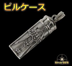 ピルケース(22)/・ピルケース・ネックレス・シルバー925(銀)・送料無料