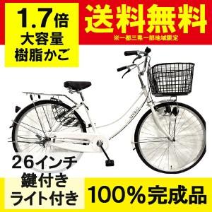 ママチャリ サントラスト 自転車 26インチ 激安特別価格 ダイナモライト 通学 通勤 白 ホワイト