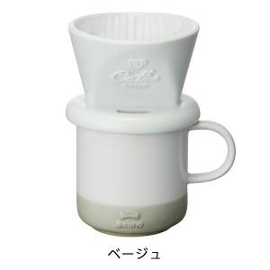 ブルーノ セラミックドリッパー&マグ BHK077[BRUNO コーヒー コーヒードリッパー グリーン ベージュ コーヒーサーバー]