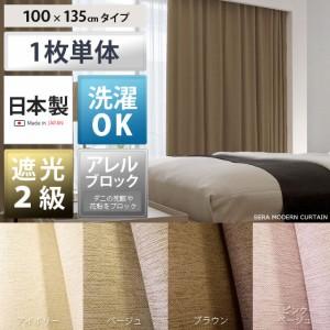 カーテン 遮光カーテン 2級 100×135cm シンプル モダン