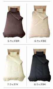 布団カバー セミダブル ロング 3点セット 和式 洋式「布団カバー3点セット(和・洋)」洗える おしゃれ 新生活 tm