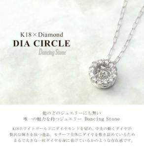 K18 天然ダイヤモンド Dia Circle ネックレス【ダンシングストーン クロスフォー】送料無料 18金ネックレス ブランド レディース