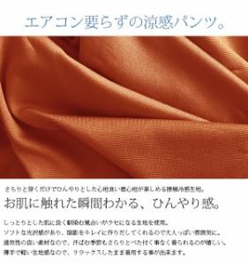 ●BIGSALE●ひんやりタッチワイドパンツ【M】【L】(レディース ボトムス パンツ ワイドパンツ スカンツ ロングパンツ