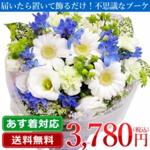 【誕生日】 【花】 【送料無料】届いたら置くだけ!ワンダーブーケ・ステキブルー【花束】【プレゼント】【女性】
