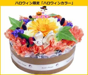 【誕生日】 【花】 【送料無料】おしゃれなアンオリジナルフラワーケーキ 【翌日配送 あす着対応】【女性】【ハロウィン】