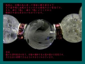 水晶鳳凰彫り12ミリ玉 爆裂水晶 (クラッククリスタル) ブレスレット 風水 パワーストーン