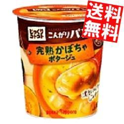 【送料無料】ポッカサッポロ じっくりコトコトこんがりパン 完熟かぼちゃポタージュ 34.5g×6カップ入