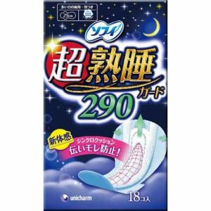 ソフィ超熟睡ガード290 18枚 : ユニ・チャーム(ユニチャーム)