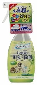 ライオン シュシュット! ペットがいるお部屋の消臭&除菌 緑茶の香り 350ml (除菌・消臭剤)(4903351003378)